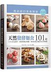 天然發酵麵食101道周老師的美食教室:100%安全食材,清楚易懂步驟圖,享受自家出爐的安心與健康(DV