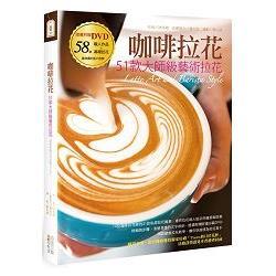 咖啡拉花 :  51款大師級藝術拉花 = Latte art and barista style /