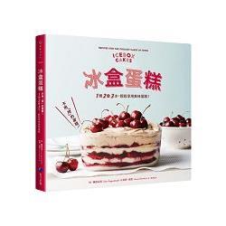 冰盒蛋糕:不用「烤」的蛋糕!1 攪、2 疊、3 冰,輕鬆享用美味蛋糕!