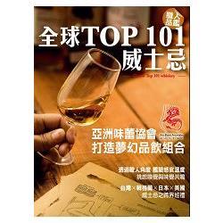 職人品鑑!全球TOP 101 威士忌