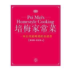 培梅家常菜(書+DVD)