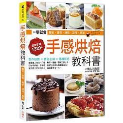 手感烘焙教科書:一次學會102種超人氣中、西式麵包、蛋糕、餅乾、派塔、慕斯,1320張詳細步驟圖step by