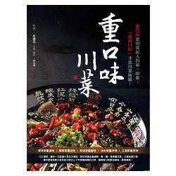 重口味川菜