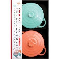 COCOTTE RECIPES 一個人的日本輕食砂鍋食譜:飯‧麵‧家常菜篇(附限量青春系薄荷綠與珊瑚橙含蓋圓型小砂鍋共2個)