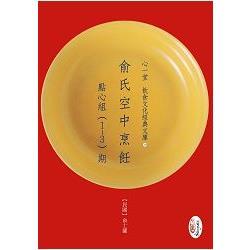 俞氏空中烹飪.點心組(1-3)期