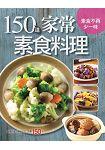 150道家常素食料理