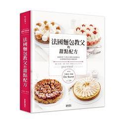 法國麵包教父的甜點配方 :  梅森凱瑟的70款法式蛋糕及基礎技法讓你在家複製巴黎名店的感動美味 /