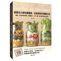 視覺系の美味疊疊樂,自製美味料理罐沙拉:歐美、日本飲食新風潮,簡單製作、人手一罐,超方便又美味的料理!