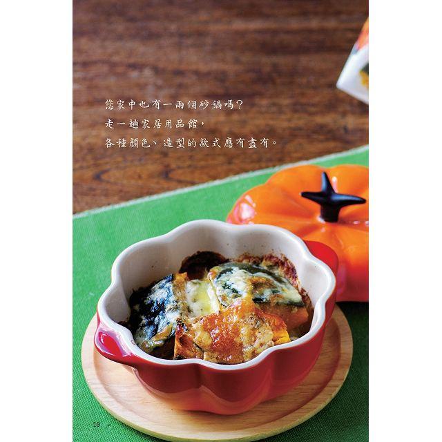 COCOTTE RECIPES 一個人的日本輕食砂鍋食譜:飯‧麵‧家常菜篇 v2(附限量夢幻系粉紅與粉紫含蓋小砂鍋共2個)