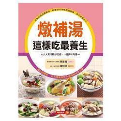 燉補湯這樣吃最養生(新版)-這樣吃最健康 (4)