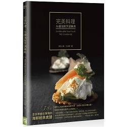完美料理.永續海鮮烹飪事典-78道全世界都在享用的海鮮經典食譜