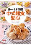 第一本分解步驟圖中式麵食點心-幸福廚藝(1)