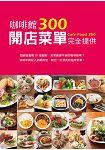 咖啡館開店菜單完全提供300:擁有創業夢想的你,這絕對是一本不容錯過的開店企劃書!
