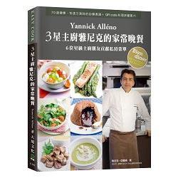 3星主廚雅尼克Yannick的家常晚餐:70道健康、快速又美味的必備食譜+QR code料理訣竅影片