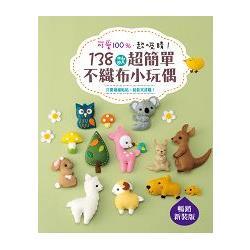 138款超簡單不織布小玩偶--可愛100%.超吸睛!(暢銷新裝版)