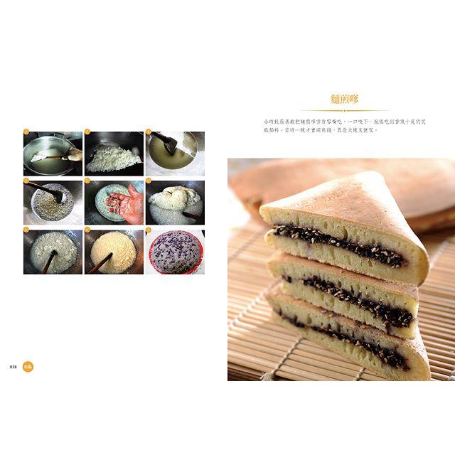 懷舊糕餅90道:跟著老師傅學古早味點心