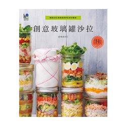 創意玻璃罐沙拉-輕鬆完成!滿滿蔬菜與色彩的饗宴!