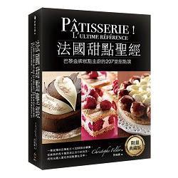 法國甜點聖經:巴黎金牌糕點主廚207堂甜點課