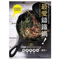 最愛鑄鐵鍋! LODGE 鑄鐵鍋美味食譜