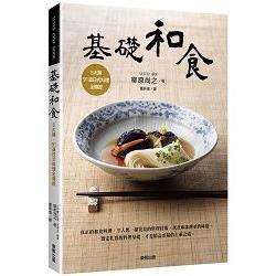基礎和食:5大類、91道日式料理全傳授