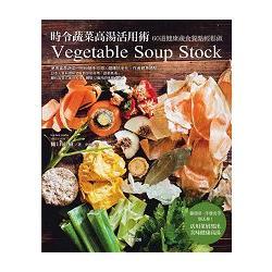 時令蔬菜高湯活用術:60道健康蔬食餐點輕鬆做