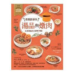 看圖跟著作 湯品與燉肉:在家就能向大師學手藝!