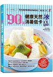 好冰、好吃、好享瘦:90道健康天然、消暑低卡冰品