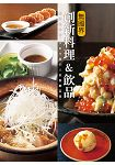 無國界創新料理&飲品:色香味趣俱全X開店靈感之書 求新求變的人氣餐廳菜單