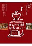 獨立咖啡館創業MENU