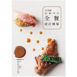 12名廚法.義.中.日 全餐設計構築:窺探主廚們的創意,解讀料理的組成方式。