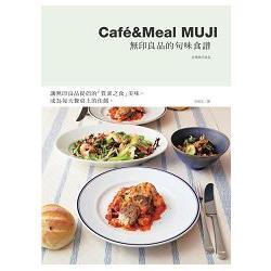 Cafe&Meal MUJI 無印良品的旬味食譜