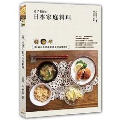 惠子老師的日本家庭料理