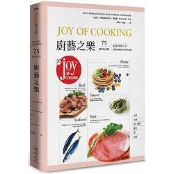 廚藝之樂【海鮮‧肉類‧餡、醬料‧麵包‧派‧糕點】:從食材到工序,烹調的關鍵技法與實用食譜