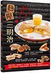 熱輕食:酥香迷人的熱壓三明治
