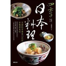 四季日本料理:京都料亭傳承15代的智慧與美味