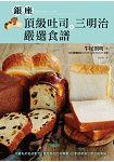 銀座頂級吐司&三明治嚴選食譜:不藏私的名店配方,最完整的吐司專書,在家就能做出開店級美味!