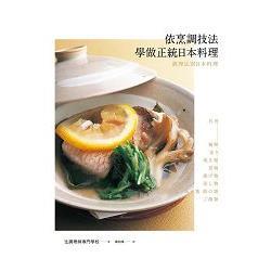 依烹調技法學做正統日本料理