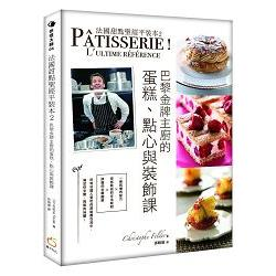 法國甜點聖經平裝本2:巴黎金牌糕點主廚的蛋糕、點心與裝飾課