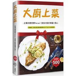 大廚上菜:必備消暑美饌Recipe╳食指大動的華麗小點心