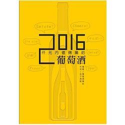 仟元內值得喝的葡萄酒:2016年
