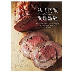 法式肉類調理聖經:67道法國經典美味╳600張圖解步驟,零失敗的職人級調理技術