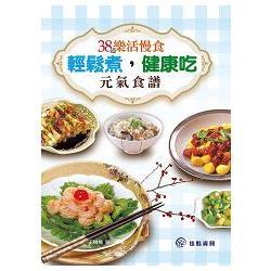 輕鬆煮,健康吃:38道樂活慢食元氣食譜