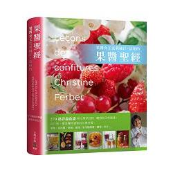 「果醬女王」克莉絲汀.法珀的果醬聖經:270道詳盡食譜---無化學添加物、嚐得到天然風味。自己做!享受獨特濃郁的水果芳香