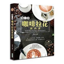 第一本咖啡拉花教科書(全彩)