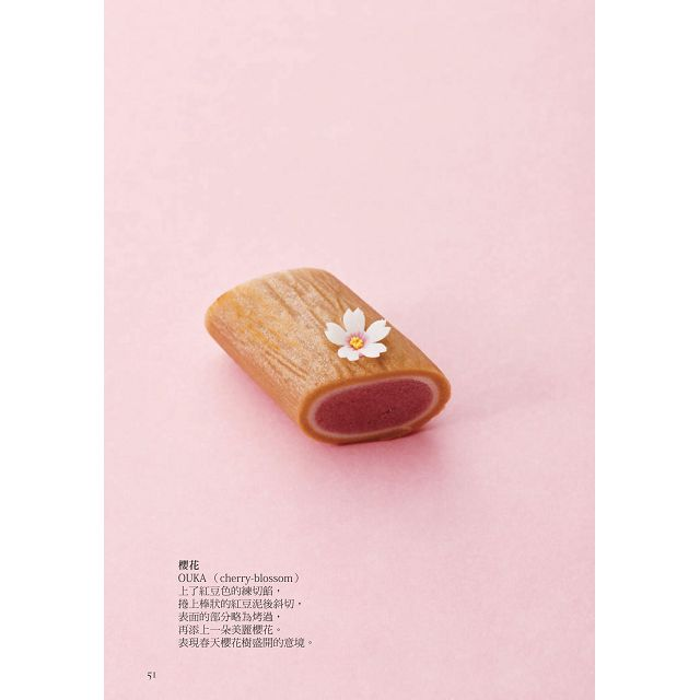 Japanology 日本學:和菓子WAGASHI