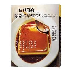 一個琺瑯盒-家常必學甜滋味:小點心、蛋糕、布丁、 寒天,簡單零失敗的食譜44種+7位人氣料理家的獨家配方與廚房故事
