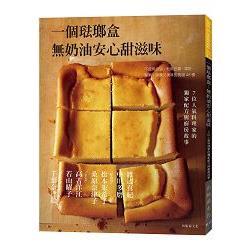 一個琺瑯盒-無奶油安心甜滋味:不使用奶油,利用豆腐、果乾、堅果,健康又美味的食譜48種+7位人氣料理家的獨家配方與廚房故事