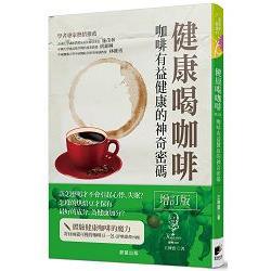 健康喝咖啡【增訂版】咖啡有益健康的神奇密碼