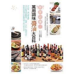 廚房必備!萬用調味醬油大百科:全台第一本完整蒐錄並介紹醬油的種類、知識、文化、製造方法,與如何運用