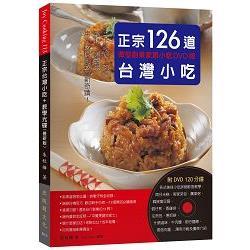 正宗台灣小吃126道:微型創業家居小吃DVD版-手工米食、肉類、點心、麵羹湯 用小吃開創致富新奇蹟!